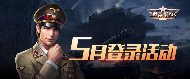 《坦克前线》5月登录福利