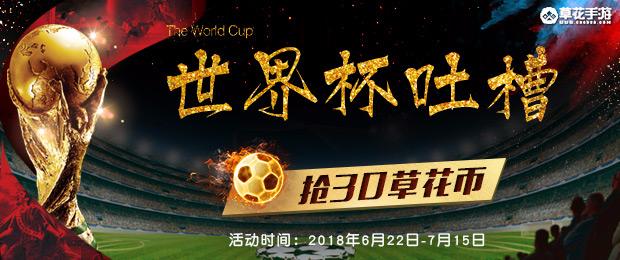 世界杯吐槽,抢30草花币!