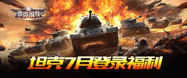 坦克7月登录福利