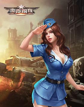 《坦克前线》每日登录领福利