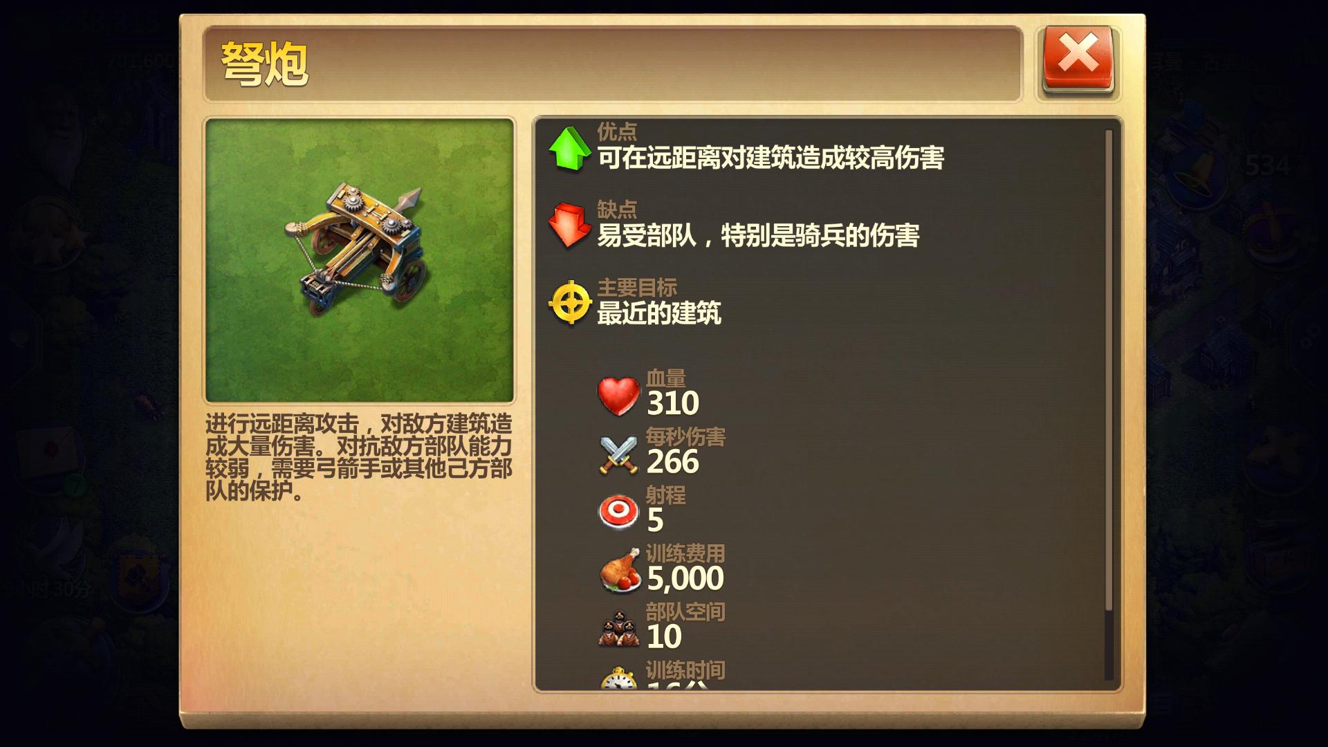 弩炮.png