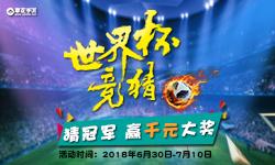 《世界杯冠军竞猜》论坛活动奖励公告