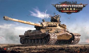 《我的坦克我的团》登录送豪礼