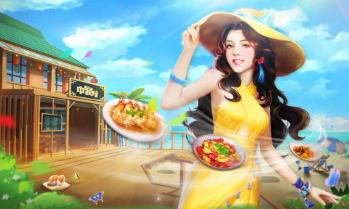 《中餐厅》新春版本更新内容预告