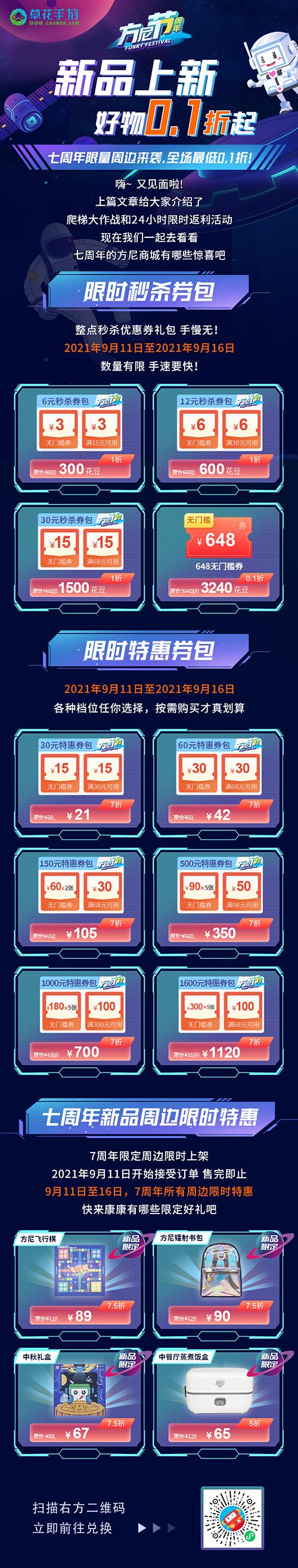 商城特惠wenzhang.png