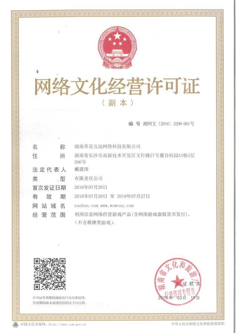 网络文化许可证